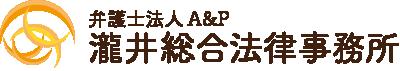 弁護士法人A&P